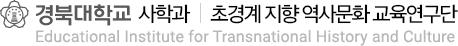 경북대학교 초경계 지향 역사문화 교육연구단