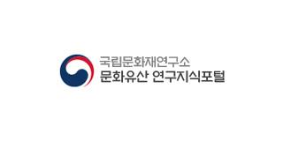 한국금석문영상정보시스템