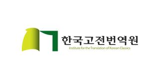 한국고전번역원