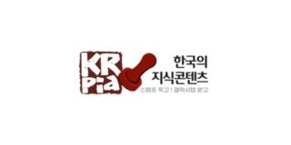 한국의 지식 콘텐츠