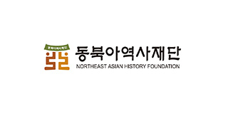 동북아역사재단