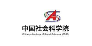 중국사회과학원
