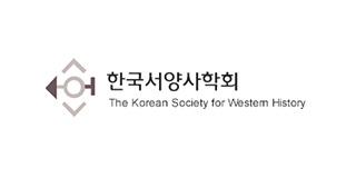 한국서양사학회