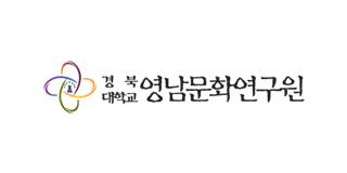경북대학교 영남문화연구원